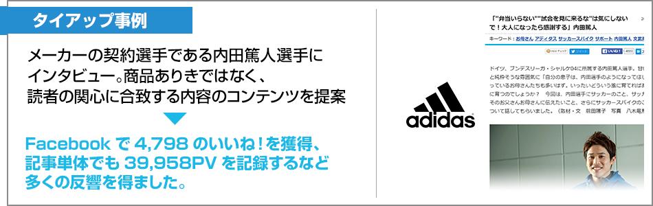 タイアップ事例メーカーの契約選手である内田篤人選手にインタビュー。商品ありきではなく、読者の関心に合致する内容のコンテンツを提案