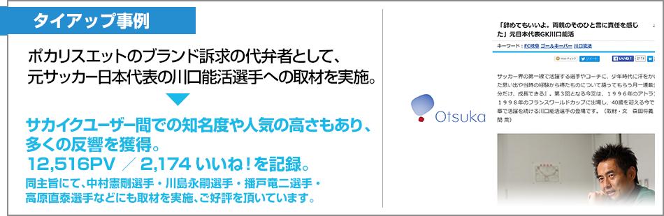 タイアップ事例ポカリスエットのブランド訴求の代弁者として、元サッカー日本代表の川口能活選手への取材を実施。