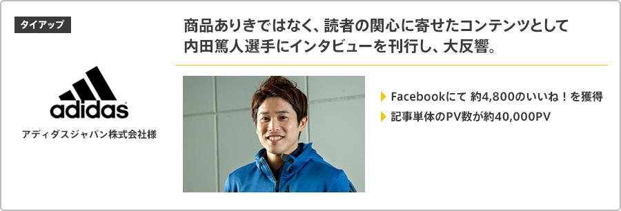 タイアップ|メーカーの契約選手である内田篤人選手にインタビュー。商品ありきではなく、読者の関心に合致する内容のコンテンツを提案