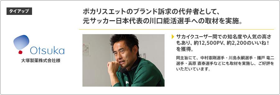 タイアップ|ポカリスエットのブランド訴求の代弁者として、元サッカー日本代表の川口能活選手への取材を実施。