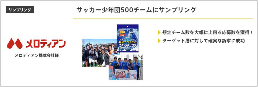 メロディアン株式会社様 サンプリング|サッカー少年団500チームにサンプリング|想定チーム数を大きく上回る応募を獲得!|ターゲット層に対して確実な訴求に成功
