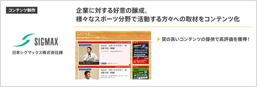 日本シグマックス株式会社様 コンテンツ制作|企業に対する好意の醸成。様々なスポーツ分野で活動する方々への取材をコンテンツ化|質の高いコンテンツの提供で高評価を獲得!