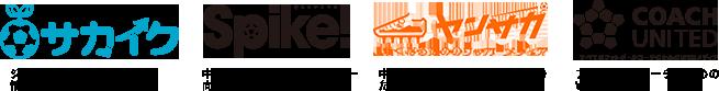 サカイク:ジュニアサッカー保護者向け 情報サイト|Spike!:中学・高校サッカープレーヤー 向けフリーマガジン|ヤンサカ:中学・高校サッカープレーヤーの ためのWebメディア|COACH UNITED:フットボールコーチのための Webメディア
