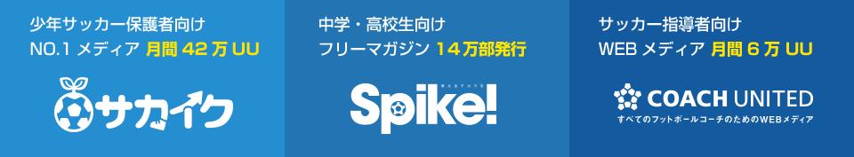サカイク・Spike!・COACH UNITED