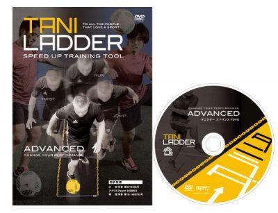 taniladder_advanceddvd